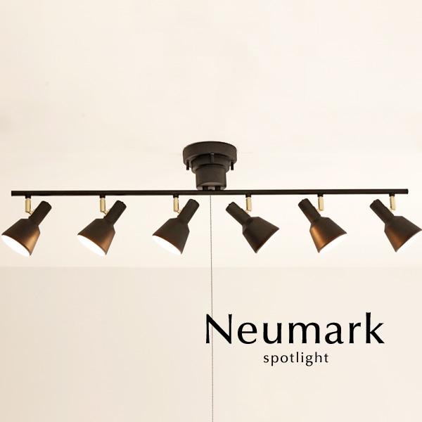 スポットライト【Neumark/ブラック】6灯 LED電球 シーリングライト レール シンプル カフェ 照明 北欧 モダン