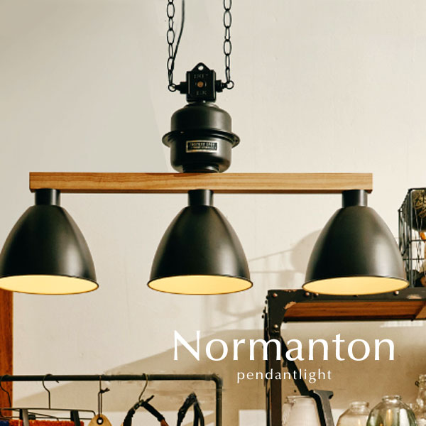 ペンダントライト【Normanton】3灯 LED 木製 ダイニング アンティーク 照明 レトロ ヴィンテージ 北欧 おしゃれ ブラック シンプル カフェ