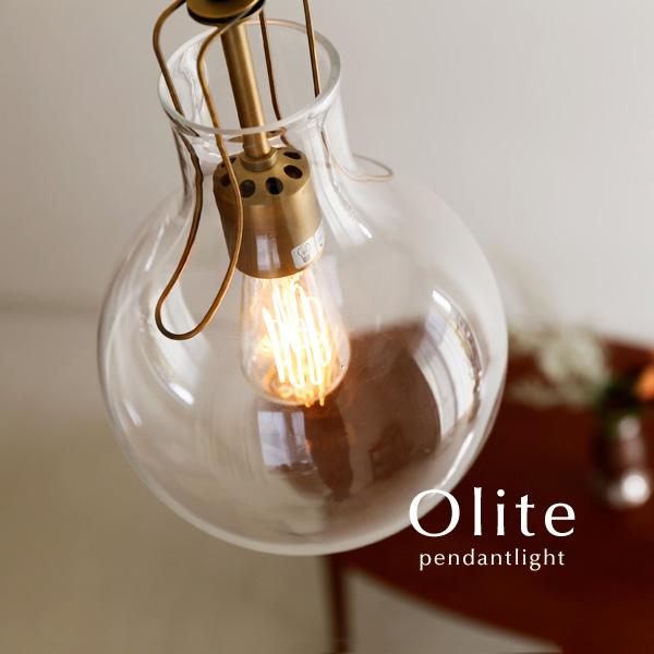 ペンダントライト【Olite】1灯 レトロ ガラス アンティーク シンプル カフェ 照明 インテリア トイレ LED電球 玄関 ダイニング キッチン