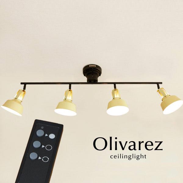 スポットライト リモコン【Olivarez/アイボリー】4灯 LED 北欧 ダイニング シーリング レトロ ビンテージ 天井照明 シンプル カフェ リビング マンション
