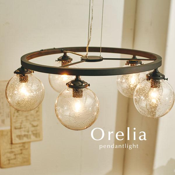 ペンダントライト【Orelia-euan】5灯 レトロ ガラス アンティーク シンプル カフェ 照明 おしゃれ キッチン リビング ダイニング クラシック