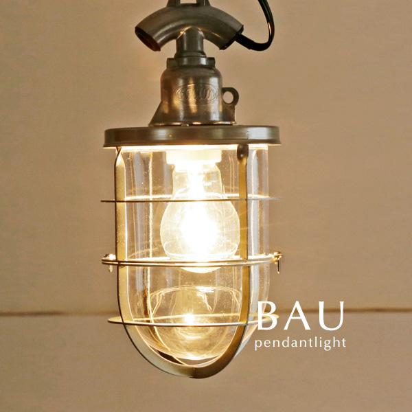 ペンダントライト LED【GlassBAU/アルミ】1灯 アンティーク 船舶照明 玄関 吊り ガレージ ヴィンテージ トイレ デザイン レトロ マリン ガラス