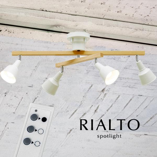 スポットライト リモコン【RIALTO/ホワイト】4灯 LED電球 シーリング 木製 レール シンプル カフェ デザイン 照明 北欧 モダン