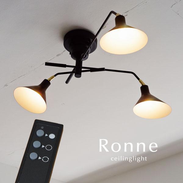 シーリングライト リモコン【Ronne/ブラック】3灯 LED電球 おしゃれ 北欧 フレンチ シンプル カフェ ダイニング デザイン 照明器具 モダン