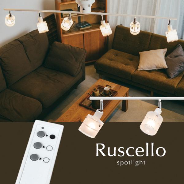 スポットライト【Ruscello】6灯 ガラス LED おしゃれ リモコン レール シンプル カフェ 照明 キッチン モダン