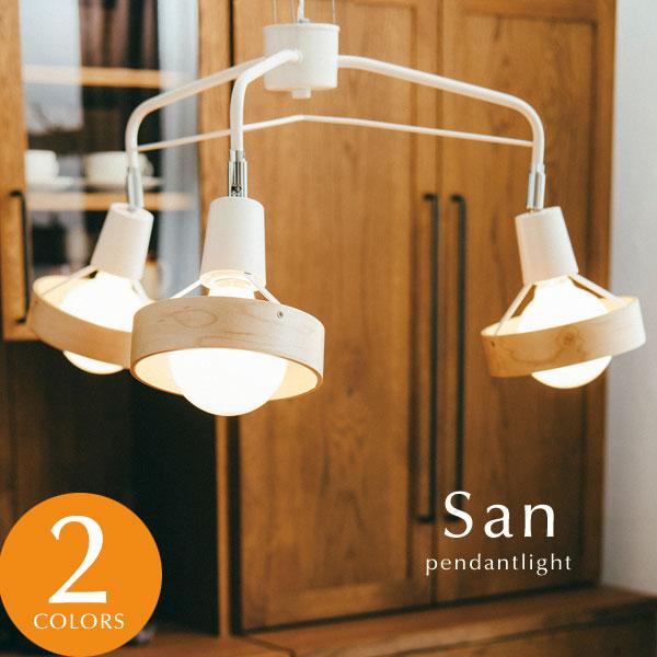 ペンダントライト LED【San】3灯 木製 北欧モダン 照明 LED電球 ダイニング リビング おしゃれ シンプル 子供部屋