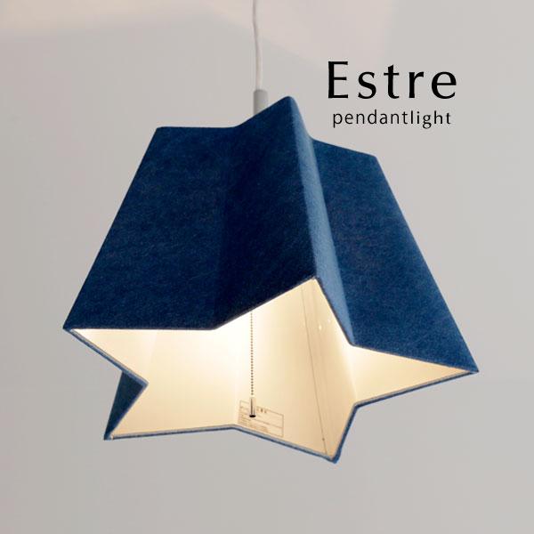 ペンダントライト【Estre/ブルー】1灯 LED 日本製 星 スター デニム かわいい おしゃれ デザイン ファブリック 北欧