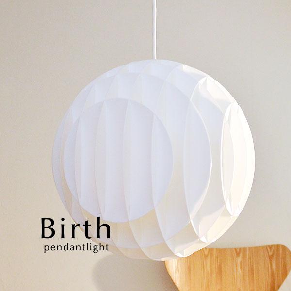 ペンダントライト【Birth】1灯 北欧 照明 間接照明 デザイン ホワイト シンプル カフェ モダン コード インテリア おしゃれ