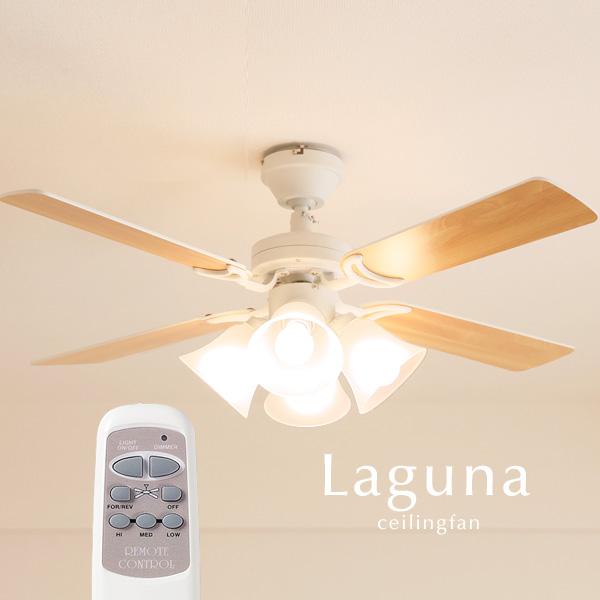 シーリングファンライト リモコン【Laguna/ホワイト】4灯 おしゃれ カフェ 照明 木目調 引掛けシーリング 北欧 ウッド 木製 簡易 取り付け 回転