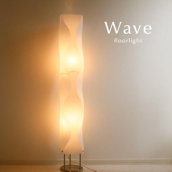 フロアライト【Wave】間接照明 シンプル カフェ 北欧 スタンド デザイン フロアランプ モダン クール おしゃれ ホテル 店舗 ベッドルーム 寝室