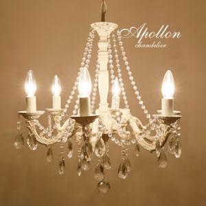 シャンデリア LED【Apollon】6灯 アンティークホワイト デザイン エレガント クラシック クラシカル シンプル カフェ フレンチ 西洋 洋風 ヨーロピアン