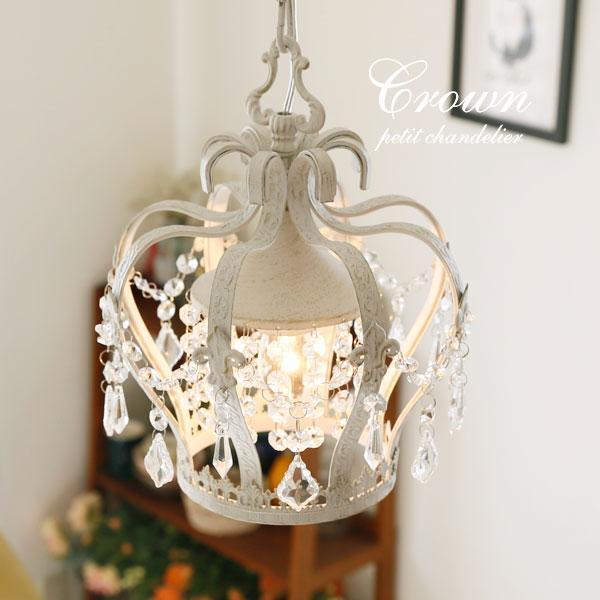 プチシャンデリア【Crown/ホワイト】1灯 アンティーク クラシック エレガント シャビー かわいい レトロ ロマンチック