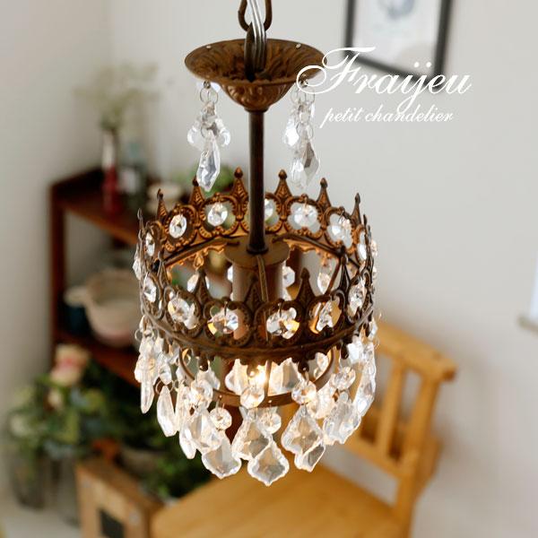 プチシャンデリア LED【Fraijeu】1灯 アンティーク クラシック シンプル カフェ チェーン ゴールド ガラス フレンチ ガラス おしゃれ 洋風
