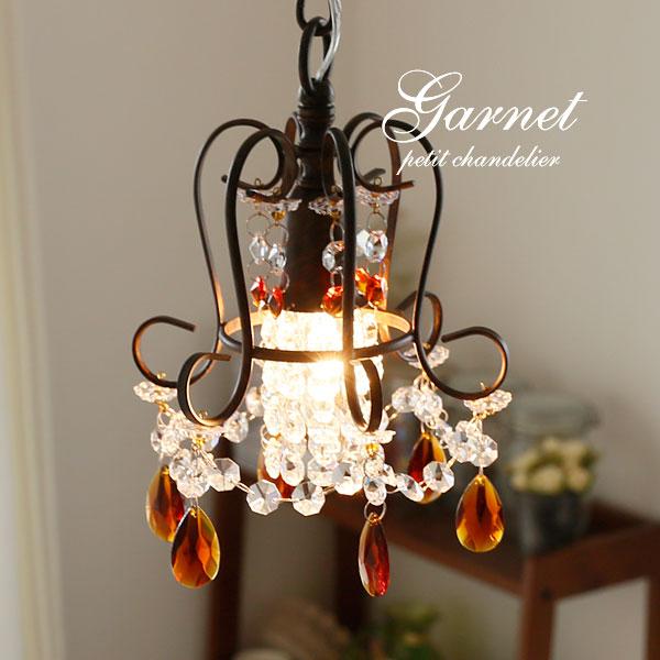 プチシャンデリア LED【Garnet】1灯 アンティーク クラシック キッチン 照明 ガラス ペンダントランプ ペンダントライト 南欧