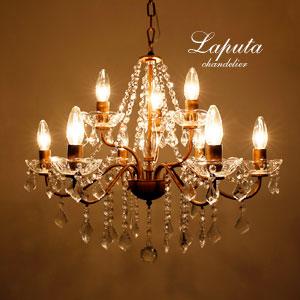 シャンデリア LED【Laputa】9灯 アンティーク 大きい 大型 明るい ダイニング 照明 クラシック クラシカル シンプル カフェ リビング 西洋 ガラス