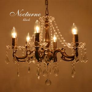 シャンデリア LED【Nocturne】6灯 アンティーク ブラック 高級感 シンプル カフェ クラシック クラシカル 西洋風 欧州 ヨーロッパ ヨーロピアン