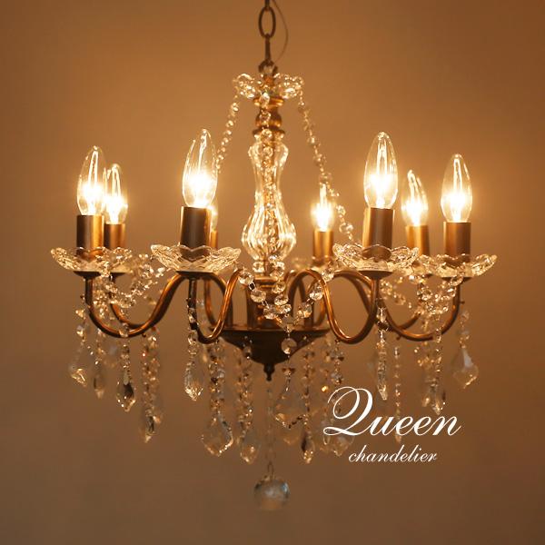 シャンデリア【Queen/アンティーク】8灯 LED フレンチ クリスタル おしゃれ カフェ クラシック 大きい 大型 照明 豪華 ゴージャス