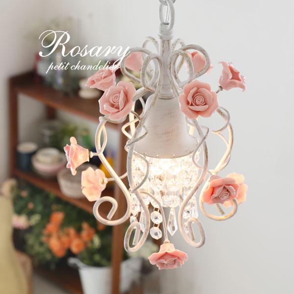 プチシャンデリア LED【Rosary】1灯 薔薇 バラ ホワイト アンティーク シンプル カフェ ペンダントランプ シャビー