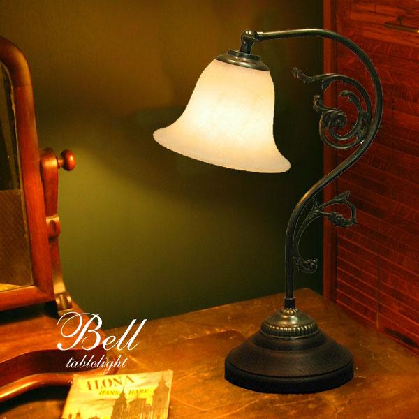 アンティーク テーブルライト【Bell】1灯 間接照明 シンプル カフェ ガラス モダン クラシック 南欧 卓上ライト テーブルランプ レトロ