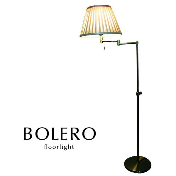 フロアライト【BOLERO】フロアランプ プリーツシェード ファブリック 間接照明 北欧 クラシック スタンド照明 シンプル カフェ フレンチ レトロ アンティーク