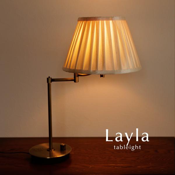 ファブリック 調光 テーブルライト【Layla/ベージュ】1灯 アンティーク シンプル プリーツシェード フレンチ クラシック 南欧 テーブルランプ レトロ