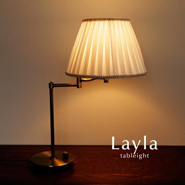 ファブリック 調光 テーブルライト【Layla/ホワイト】1灯 アンティーク シンプル プリーツシェード フレンチ クラシック 南欧 テーブルランプ レトロ