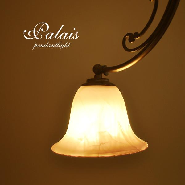 ペンダントランプ LED【PALAIS】1灯 送料無料 アンティーク レトロ トイレ シンプル カフェ ガラス フレンチ 真鍮 クラシック クラシカル 延長 加工 オーダー