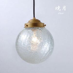 ペンダントライト【暁月/クリア】1灯 レトロ コード ガラス シンプル カフェ 和室 トイレ 手作り