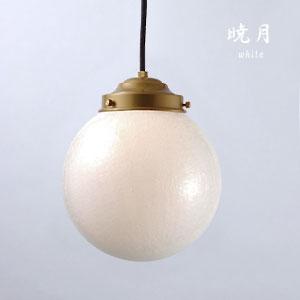 ペンダントライト【暁月/ホワイト】1灯 ガラス 和風 シンプル カフェ レトロ コード キッチン 照明 ハンドメイド 手作り