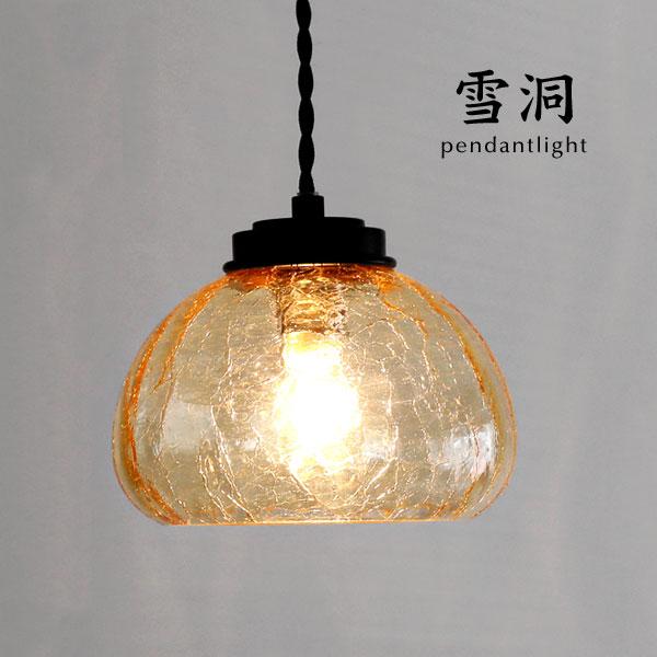 ペンダントライト【雪洞/アンバー】1灯 和風 シンプル キッチン ハンドメイド おしゃれ ガラス レトロ 日本製