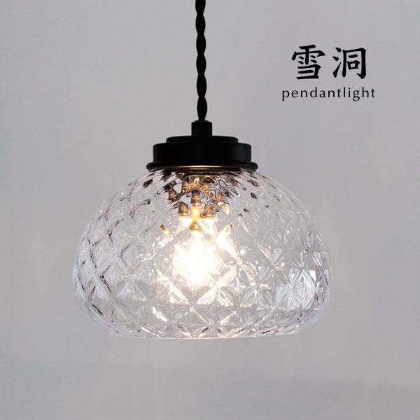 ペンダントライト【雪洞/クリア】1灯 和風 日本製 シンプル カフェ ハンドメイド ガラス レトロ かわいい