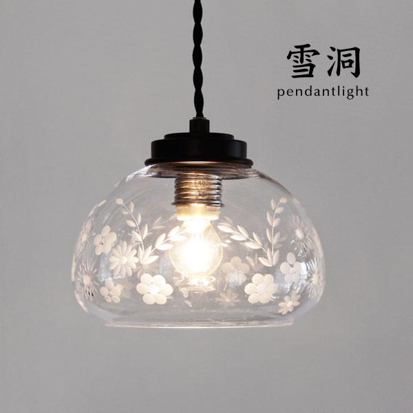 ペンダントライト【雪洞/花】1灯 和風 玄関 洗面所 トイレ ハンドメイド ガラス レトロ かわいい