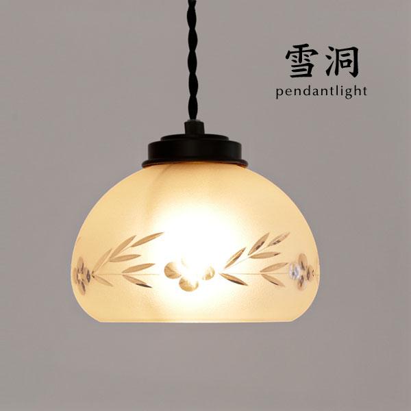 ペンダントライト【雪洞/四葉】1灯 和風 玄関 洗面所 トイレ ハンドメイド ガラス レトロ 日本製