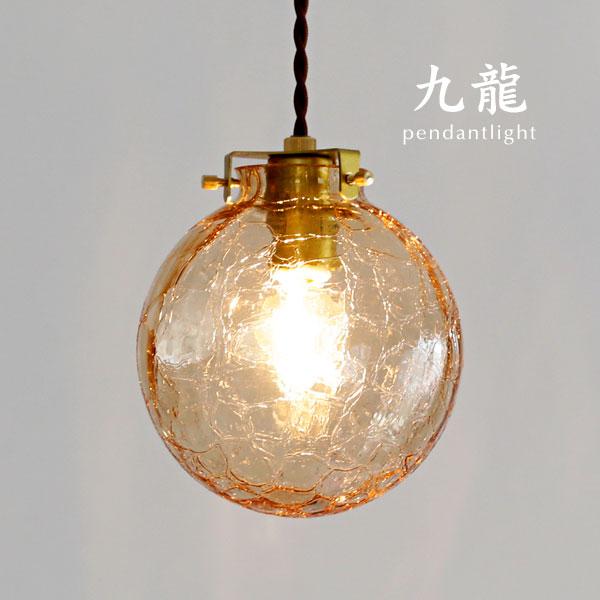 ペンダントライト【九龍/アンバー】1灯 和風 シンプル カフェ 手作り ガラス レトロ キッチン 照明
