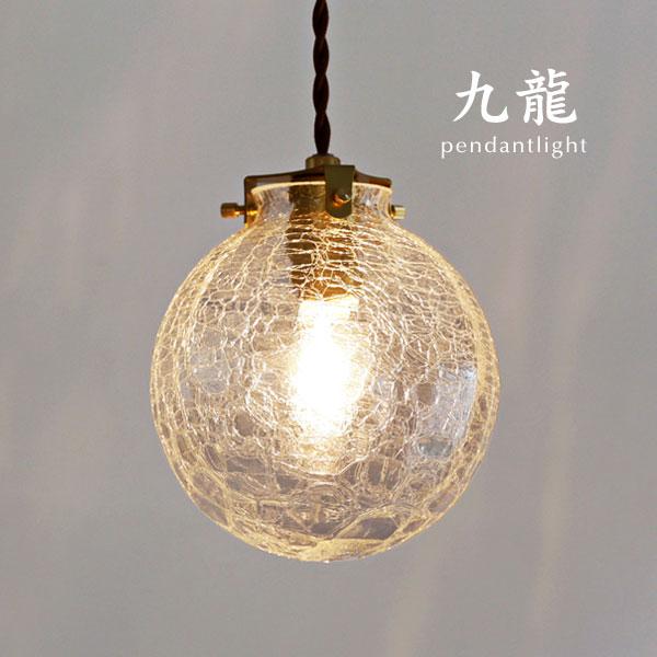 ペンダントライト【九龍/クリア】1灯 キッチン 和風 シンプル カフェ ハンドメイド ガラス レトロ 照明