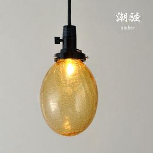 ペンダントライト【潮騒/アンバー】1灯 ガラス レトロ コード 和風 照明 ダイニング シンプル カフェ スイッチ ハンドメイド 手作り