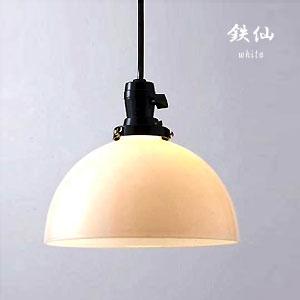 和風 キッチン ペンダントライト【鉄仙/ホワイト】1灯 手作り レトロ ガラス 照明 スイッチ シンプル コード カフェ