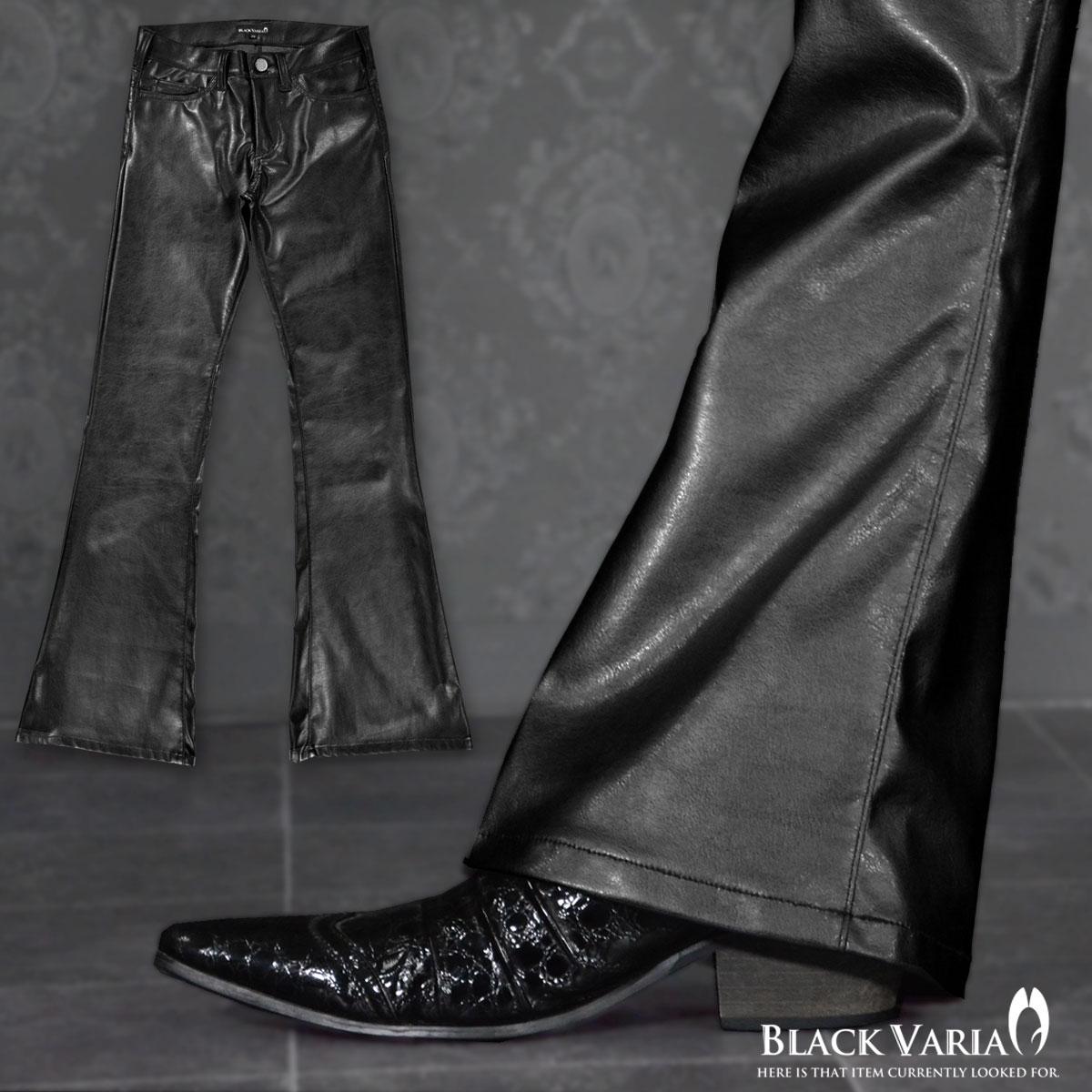 ベルボトム ブーツカット フレア PU フェイクレザー 合成皮革 ストレッチ ボトムス パンツ メンズ(ブラック黒) 162251