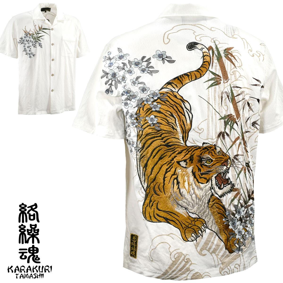 からくり魂 絡繰魂 粋 アロハシャツ 和柄 虎 メンズ 竹 ジャガード 刺繍 半袖 開襟シャツ mens(ホワイト白) 292040