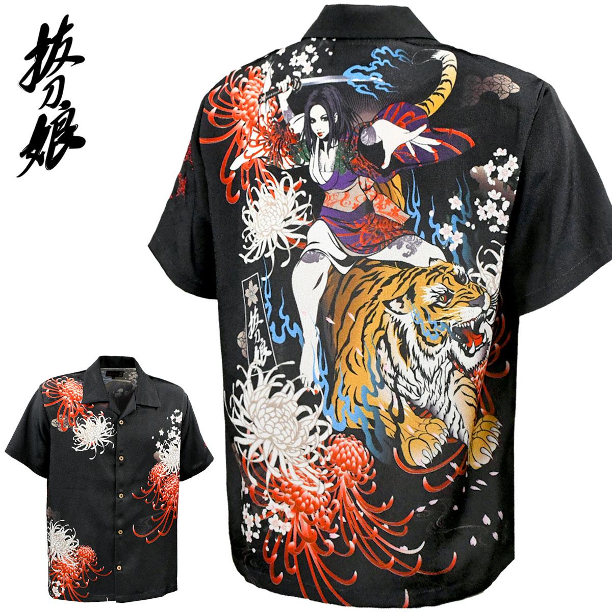 抜刀娘 ばっとうむすめ 凛 アロハシャツ 和柄 虎 蝶 刺繍 メンズ 半袖 mens(ブラック黒) 292870