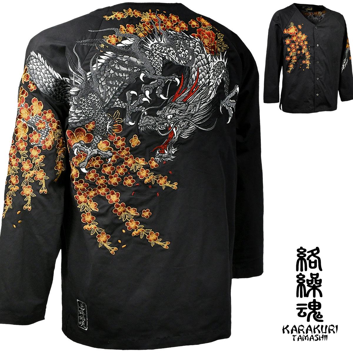 からくり魂 絡繰魂 粋 ダボシャツ 和柄 龍 メンズ 桜 刺繍 8分袖 だぼシャツ mens(ブラック黒シルバー銀龍) 293069