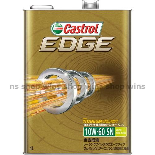 【初回限定お試し価格】 カストロール エッジ 4L 10W-60 エッジ (Castrol) 4L (Castrol), シモキタヤマムラ:640654fb --- priunil.ru