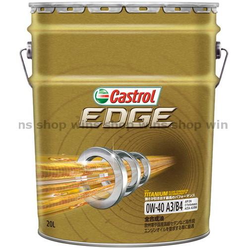 (Castrol)カストロール エッジ 0W-40 20L
