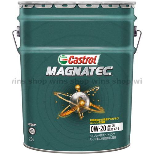 驚きの価格が実現! カストロール マグナテック 0W-20スーパーFE 0W-20スーパーFE カストロール 20L マグナテック (Castrol), 富士コンタクト:f186c02b --- priunil.ru