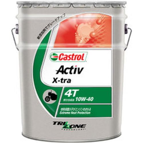 【送料無料】 カストロール Activ Activ 20L 10W-40 X-tra 10W-40 20L (Castrol), KUOPIO:07985a59 --- priunil.ru