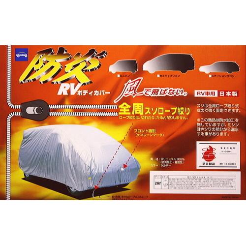 ケンレーン ボディカバー ボディカバー 10-602 10-602 ケンレーン 防炎RVボディカバー サイズ:371cm430cm, Rogia:80281bf6 --- officewill.xsrv.jp