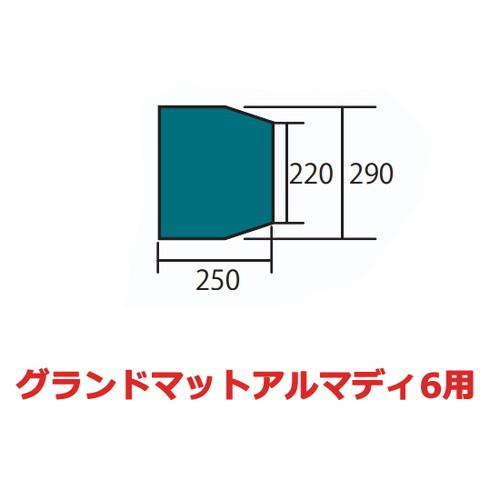 小川キャンパル(OGAWACAMPAL) グランドマット アルマディ6用 アウトドア/キャンプ/マット