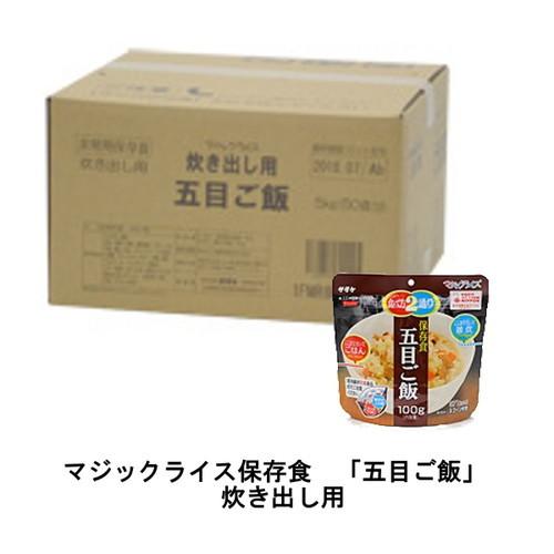 (サタケ) マジックライス 炊き出し 五目ご飯/非常食/保存食/5年保存/食料/フリーズドライ
