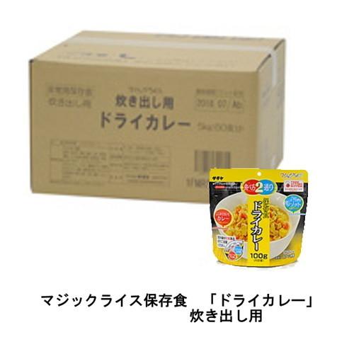 (サタケ) マジックライス 炊き出し ドライカレー/非常食/保存食/5年保存/食料/フリーズドライ