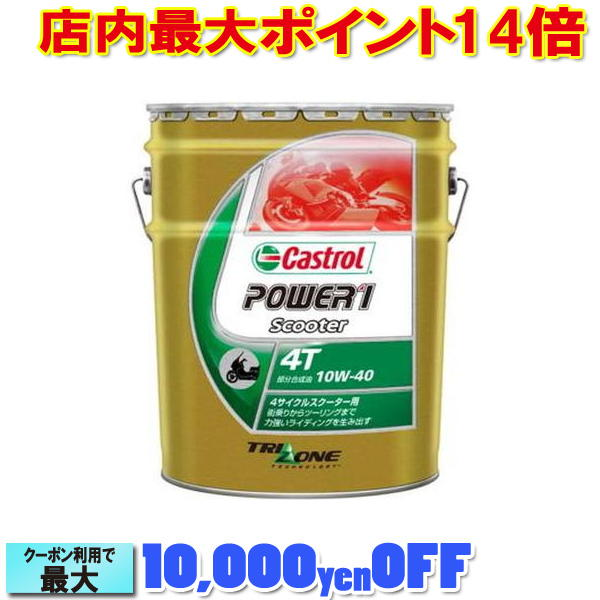カストロール Power1 Scooter 10W-40 20L (Castrol)